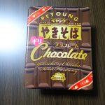 ペヤング ギリチョコレートを食べてみた!これはもはやスイーツ作り、味は意外と……?